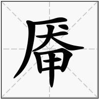 《厣》-康熙字典在线查询结果 康熙字典