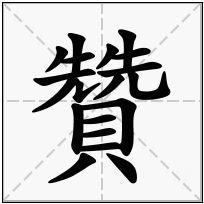 《贊》-康熙字典在线查询结果 康熙字典