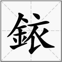 《銥》-康熙字典在线查询结果 康熙字典