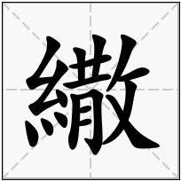 《繖》-康熙字典在线查询结果 康熙字典