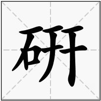 《硏》-康熙字典在线查询结果 康熙字典