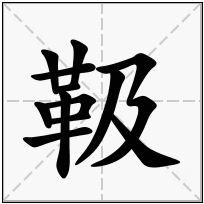 《靸》-康熙字典在线查询结果 康熙字典