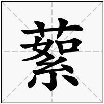 《蕠》-康熙字典在线查询结果 康熙字典