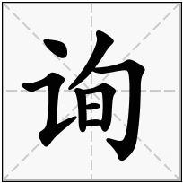 《询》-康熙字典在线查询结果 康熙字典