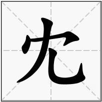 《冘》-康熙字典在线查询结果 康熙字典