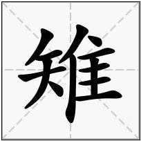 《雉》-康熙字典在线查询结果 康熙字典