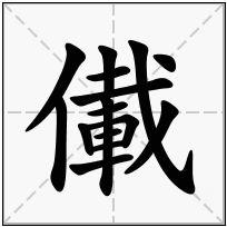 《儎》-康熙字典在线查询结果 康熙字典
