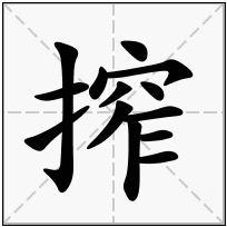 《搾》-康熙字典在线查询结果 康熙字典