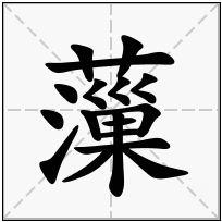《薻》-康熙字典在线查询结果 康熙字典
