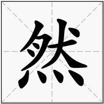 《然》-康熙字典在线查询结果 康熙字典