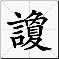 《讂》-康熙字典在线查询结果 康熙字典