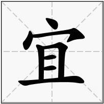 《宜》-康熙字典在线查询结果 康熙字典