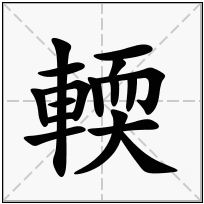 《輭》-康熙字典在线查询结果 康熙字典