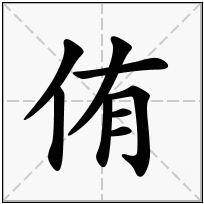 《侑》-康熙字典在线查询结果 康熙字典