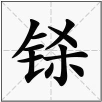 《铩》-康熙字典在线查询结果 康熙字典