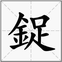 《鋜》-康熙字典在线查询结果 康熙字典