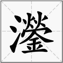 《灐》-康熙字典在线查询结果 康熙字典