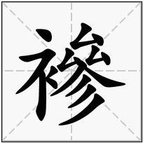 《襂》-康熙字典在线查询结果 康熙字典