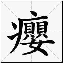 《癭》-康熙字典在线查询结果 康熙字典