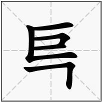 《巪》-康熙字典在线查询结果 康熙字典