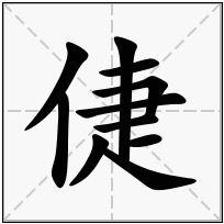 《倢》-康熙字典在线查询结果 康熙字典