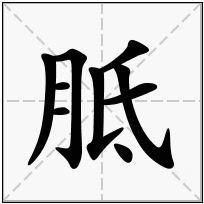 《胝》-康熙字典在线查询结果 康熙字典