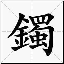 《鐲》-康熙字典在线查询结果 康熙字典