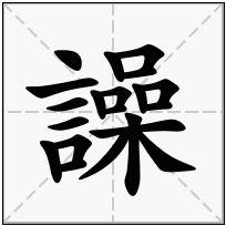 《譟》-康熙字典在线查询结果 康熙字典