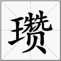《瓒》-康熙字典在线查询结果 康熙字典