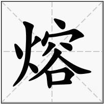 《熔》-康熙字典在线查询结果 康熙字典