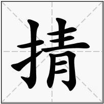 《掅》-康熙字典在线查询结果 康熙字典