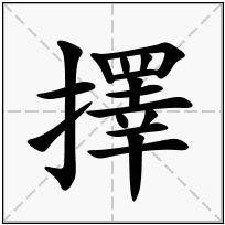《擇》-康熙字典在线查询结果 康熙字典