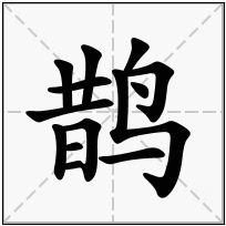 《鹊》-康熙字典在线查询结果 康熙字典