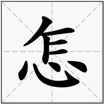 《怎》-康熙字典在线查询结果 康熙字典