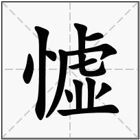 《憈》-康熙字典在线查询结果 康熙字典