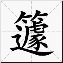《籧》-康熙字典在线查询结果 康熙字典