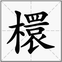 《檈》-康熙字典在线查询结果 康熙字典