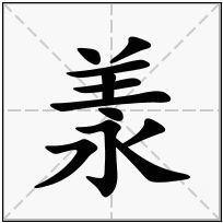 《羕》-康熙字典在线查询结果 康熙字典