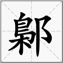 《鄡》-康熙字典在线查询结果 康熙字典