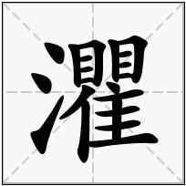 《灈》-康熙字典在线查询结果 康熙字典