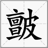 《皽》-康熙字典在线查询结果 康熙字典
