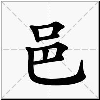 《邑》-康熙字典在线查询结果 康熙字典