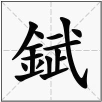 《錻》-康熙字典在线查询结果 康熙字典