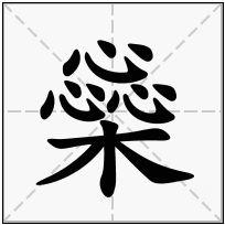 《橤》-康熙字典在线查询结果 康熙字典