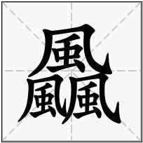 《飍》-康熙字典在线查询结果 康熙字典