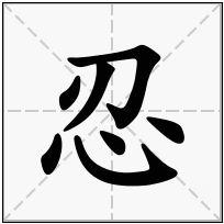 《忍》-康熙字典在线查询结果 康熙字典