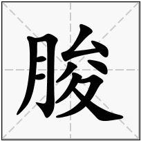 《朘》-康熙字典在线查询结果 康熙字典