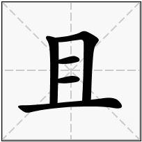 《且》-康熙字典在线查询结果 康熙字典