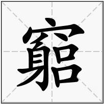《竆》-康熙字典在线查询结果 康熙字典