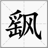 《飖》-康熙字典在线查询结果 康熙字典